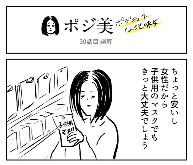 【2コマ】ポジ美 30話目「誤算」