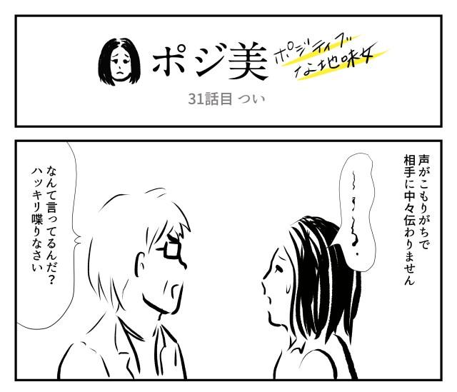 【2コマ】ポジ美 31話目「つい」