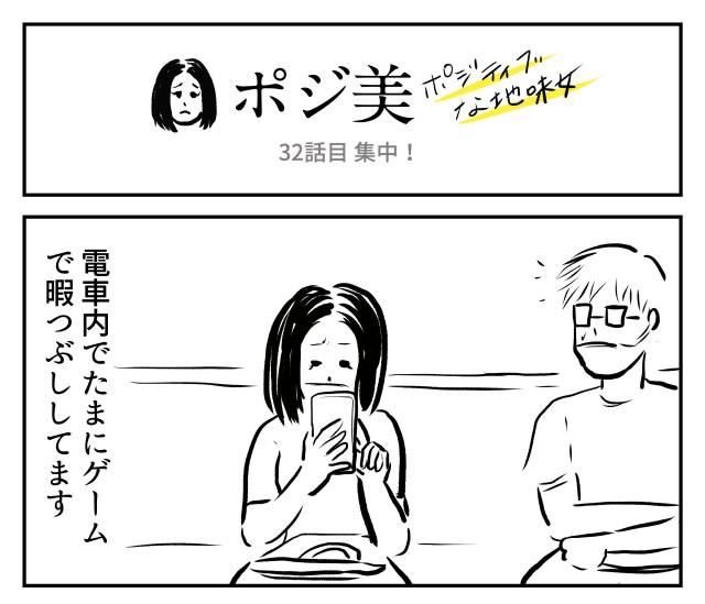【2コマ】ポジ美 32話目「集中!」