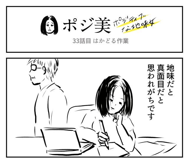 【2コマ】ポジ美 33話目「はかどる作業」