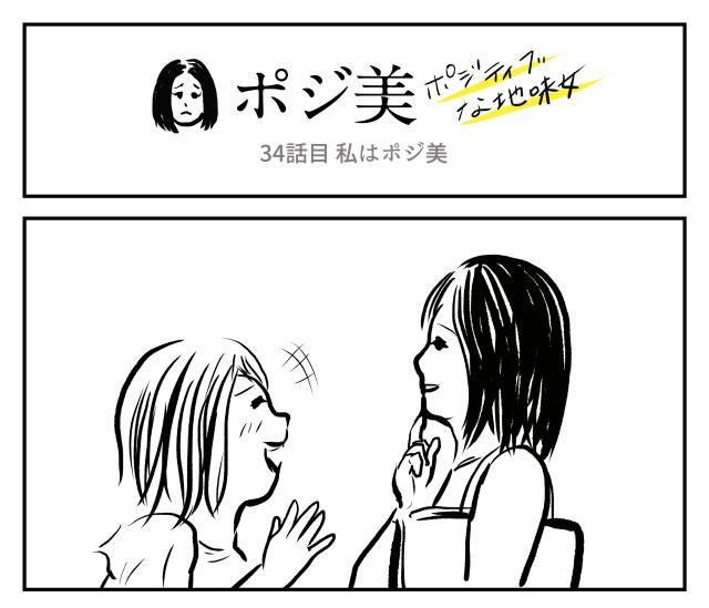 【2コマ】ポジ美 34話目「私はポジ美」