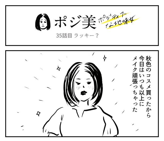 【2コマ】ポジ美 35話目「ラッキー?」