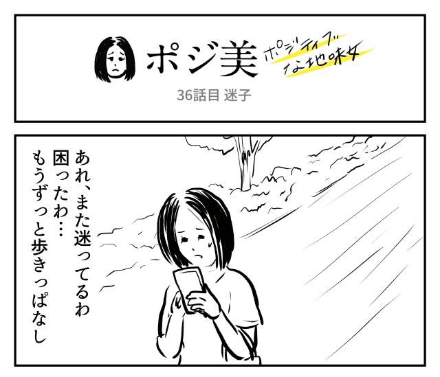 【2コマ】ポジ美 36話目「迷子」