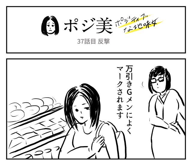 【2コマ】ポジ美 37話目「反撃」