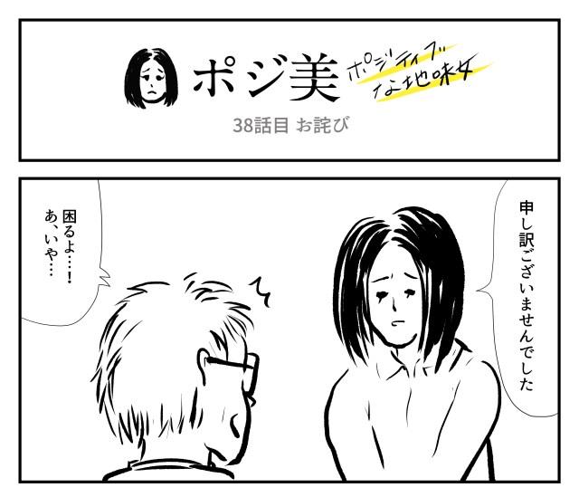【2コマ】ポジ美 38話目「お詫び」