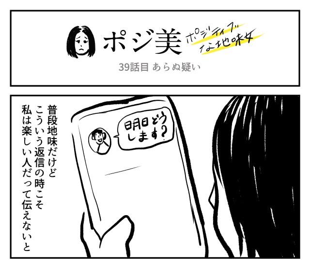 【2コマ】ポジ美 39話目「あらぬ疑い」