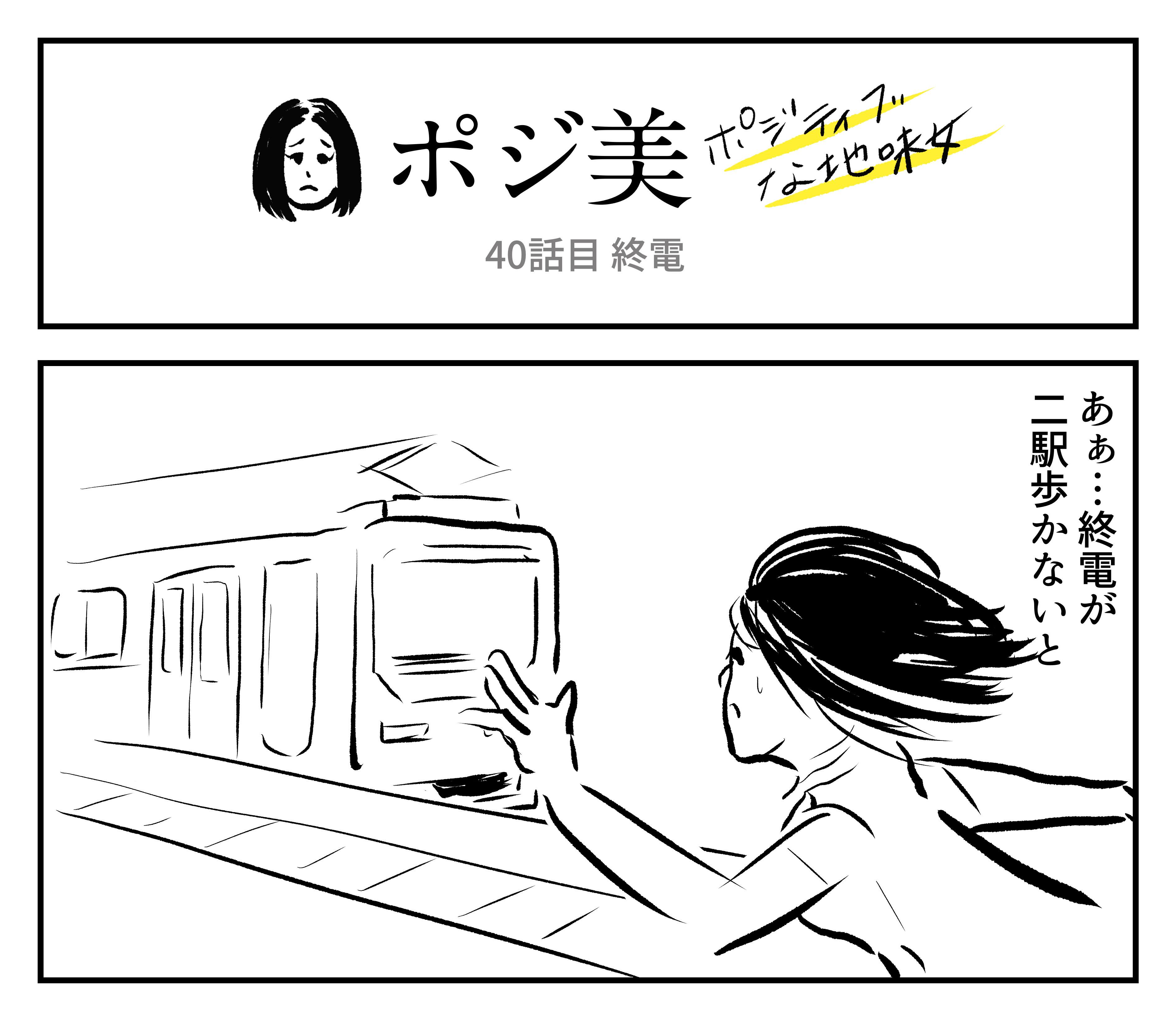 【2コマ】ポジ美 40話目「終電」