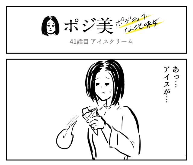 【2コマ】ポジ美 41話目「アイスクリーム」