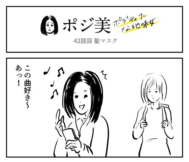 【2コマ】ポジ美 42話目「髪マスク」