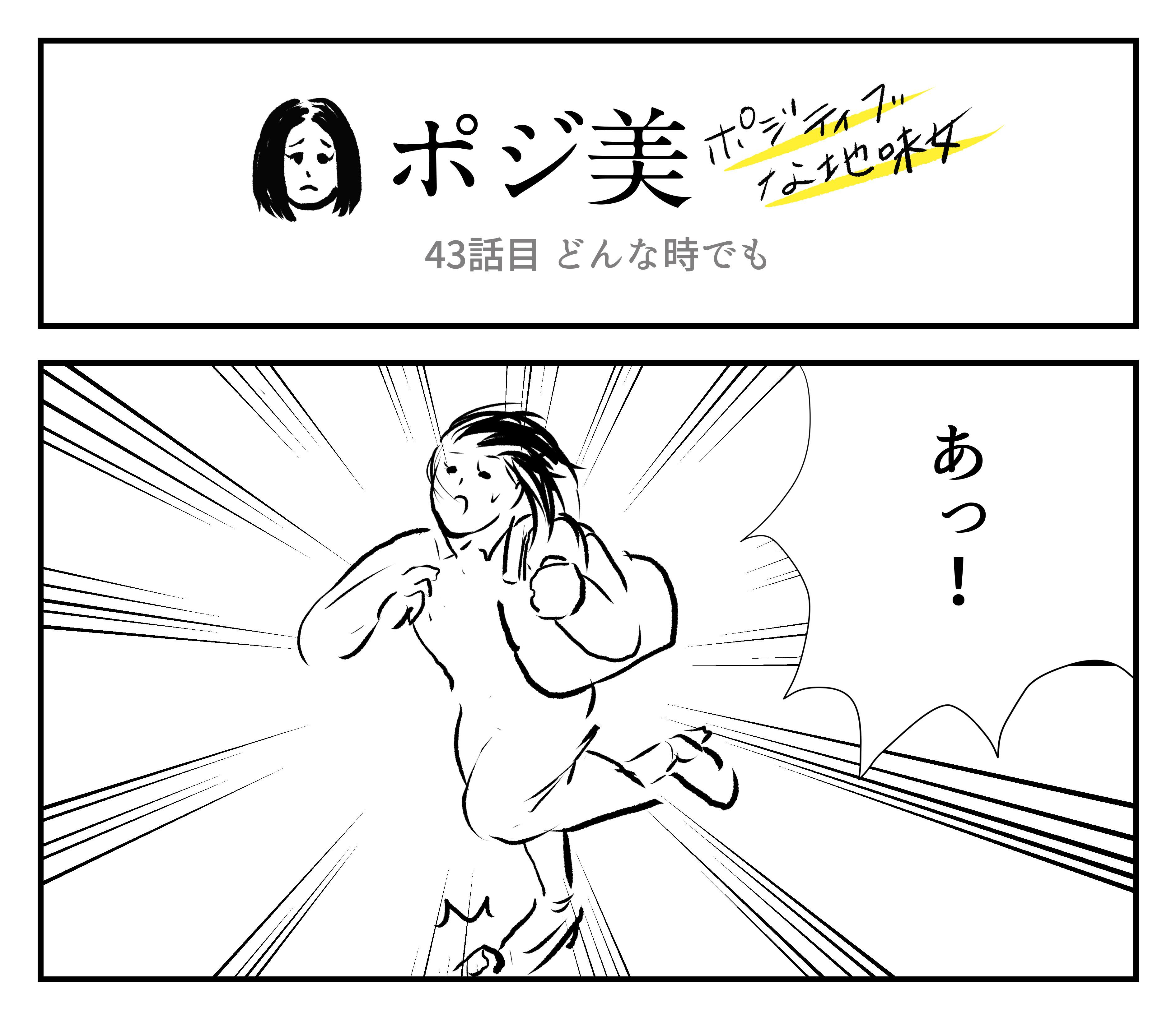【2コマ】ポジ美 43話目「どんな時でも」