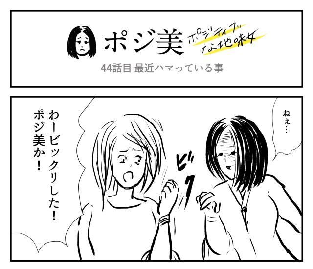 【2コマ】ポジ美 44話目「最近ハマっている事」