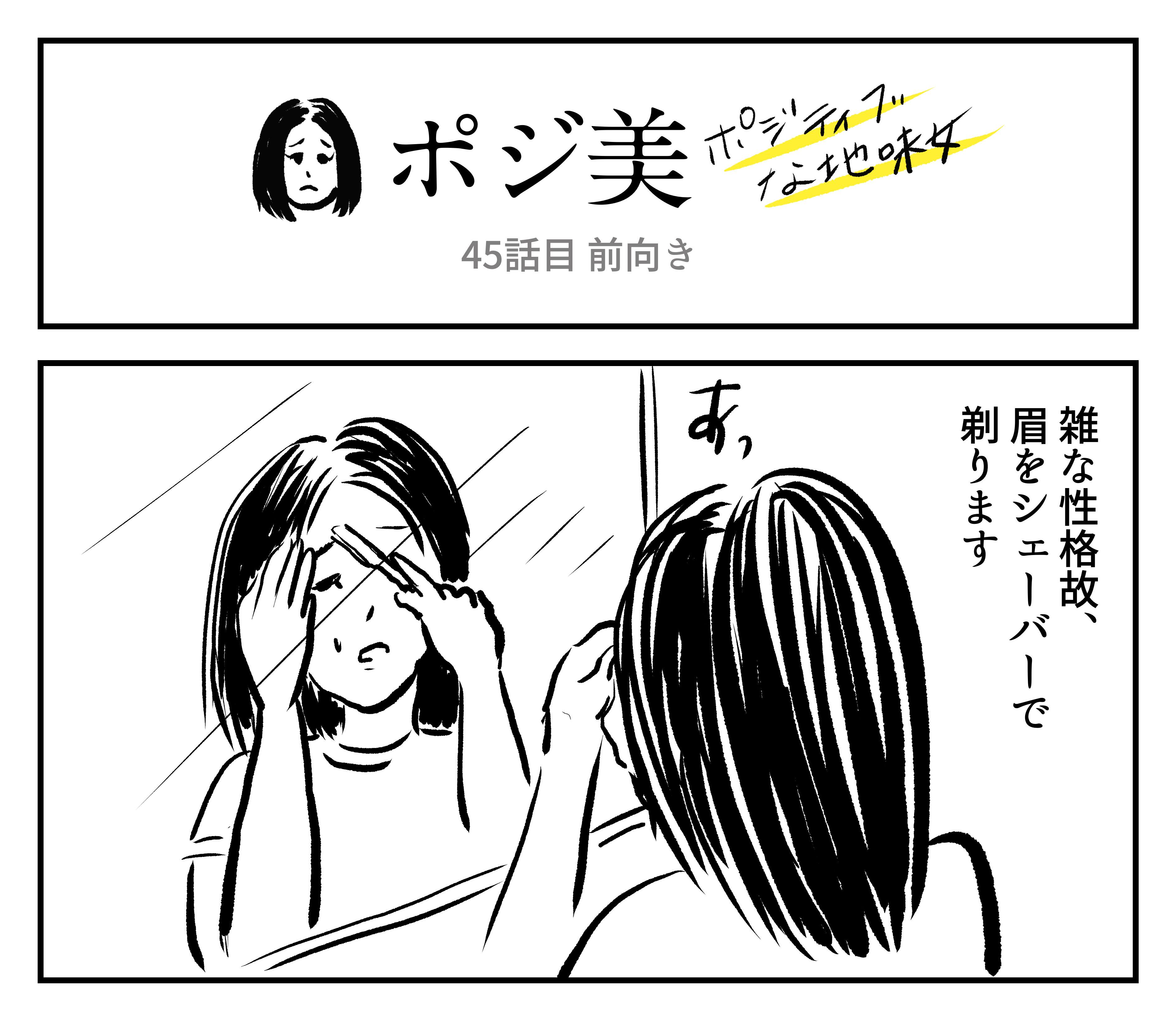 【2コマ】ポジ美 45話目「前向き」