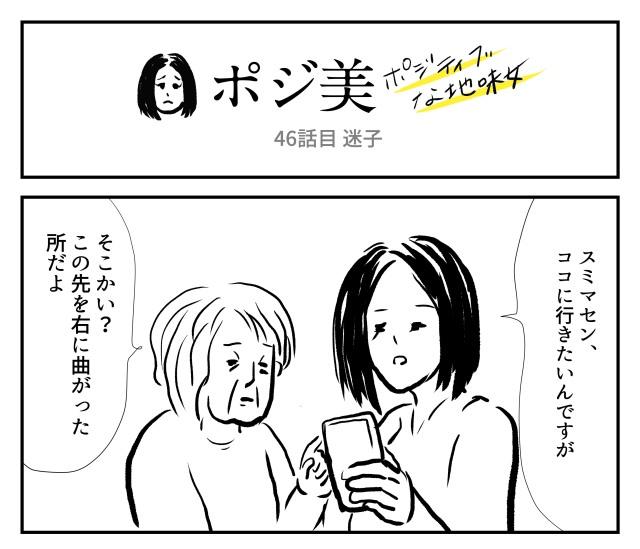 【2コマ】ポジ美 46話目「迷子」