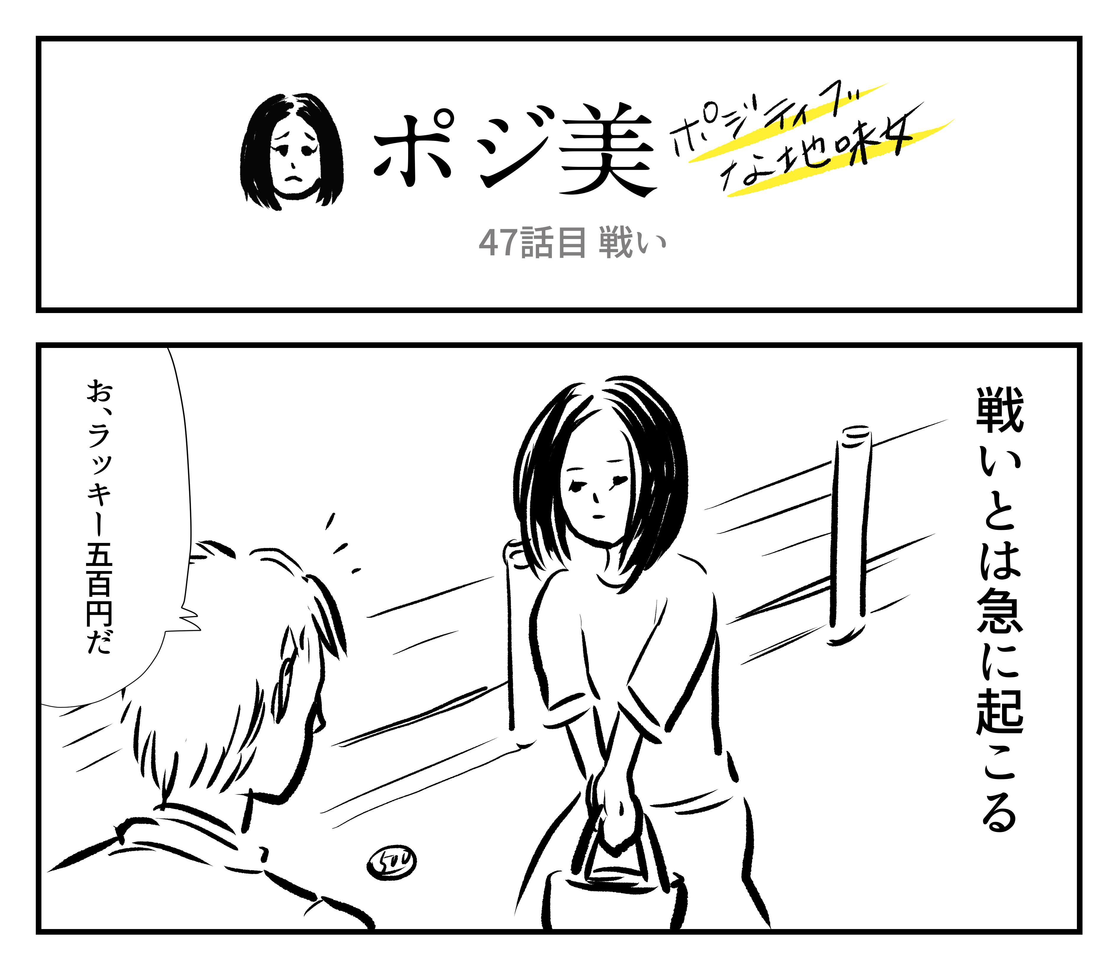 【2コマ】ポジ美 47話目「戦い」