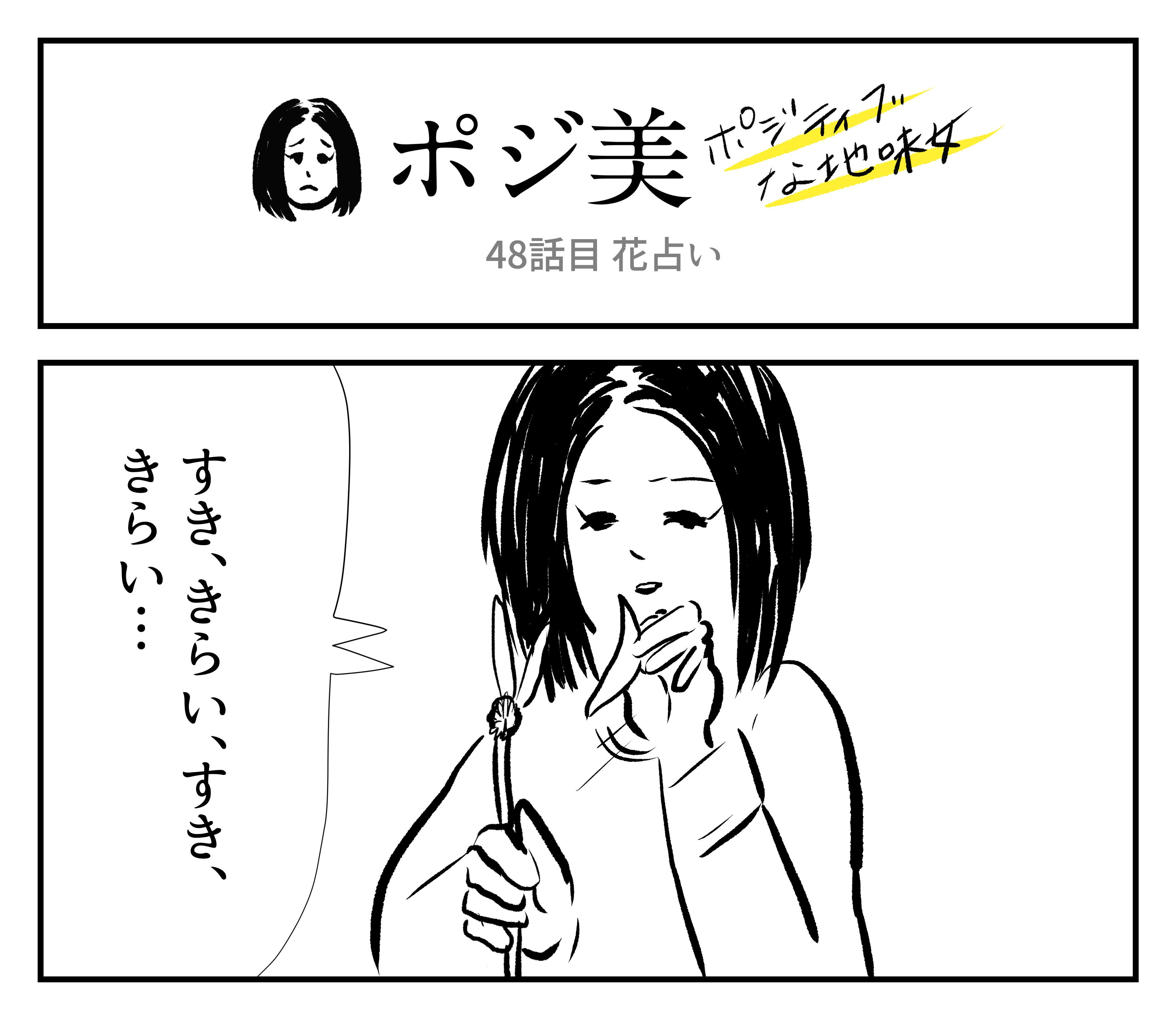 【2コマ】ポジ美 48話目「花占い」