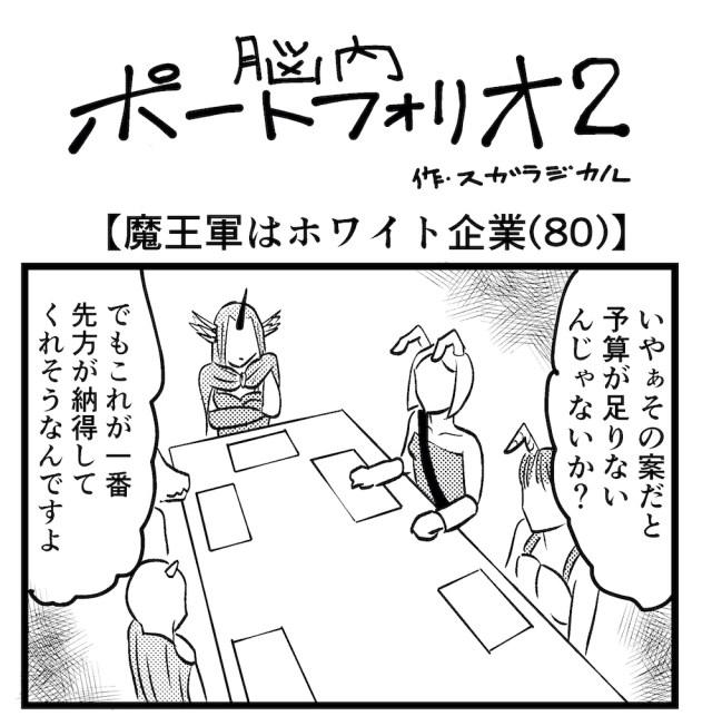 【4コマ】第145回「魔王軍はホワイト企業80」脳内ポートフォリオ