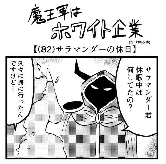 【4コマ】魔王軍はホワイト企業 82話目「サラマンダーの休日」