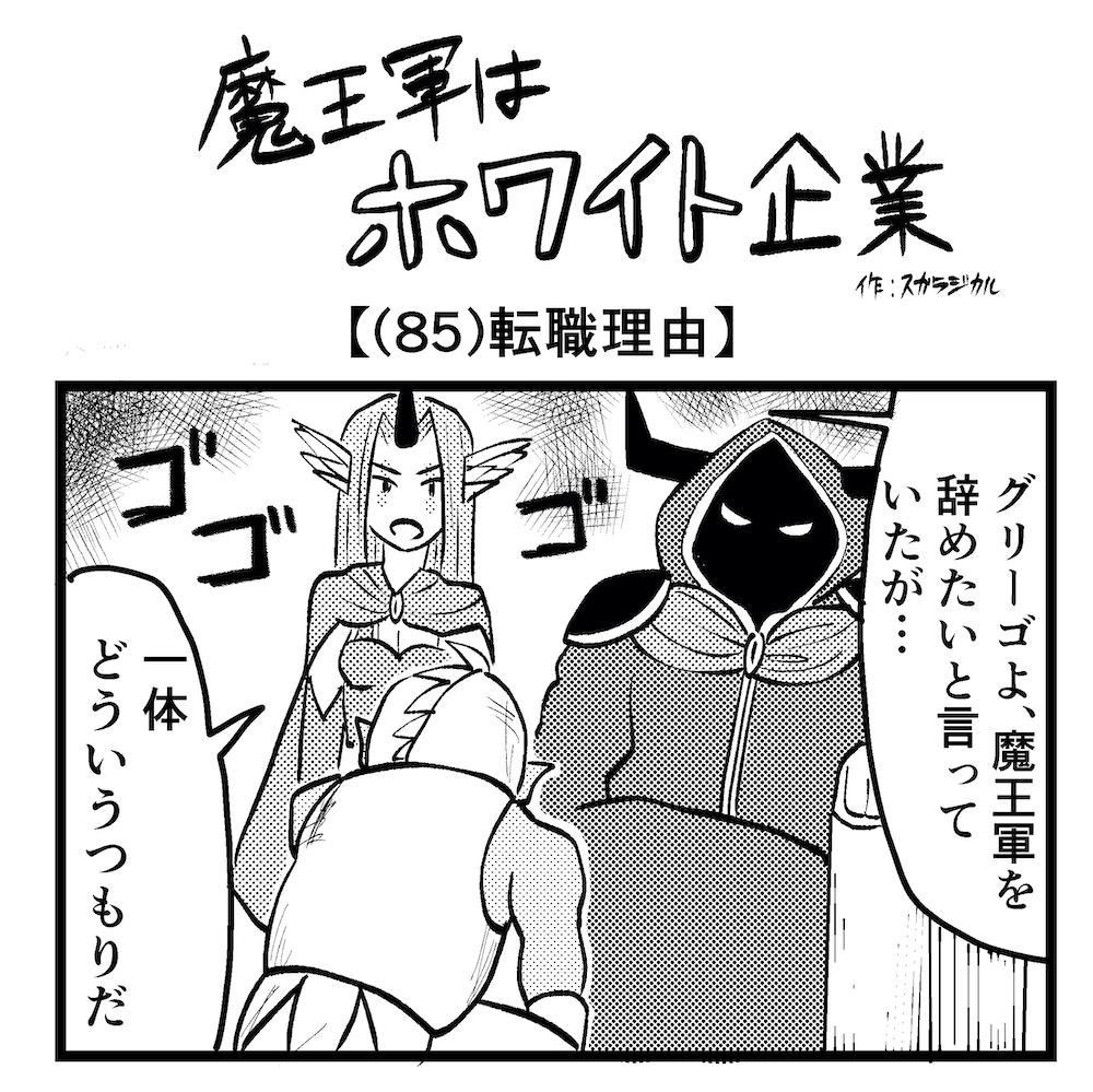 【4コマ】魔王軍はホワイト企業 85話目「転職理由」