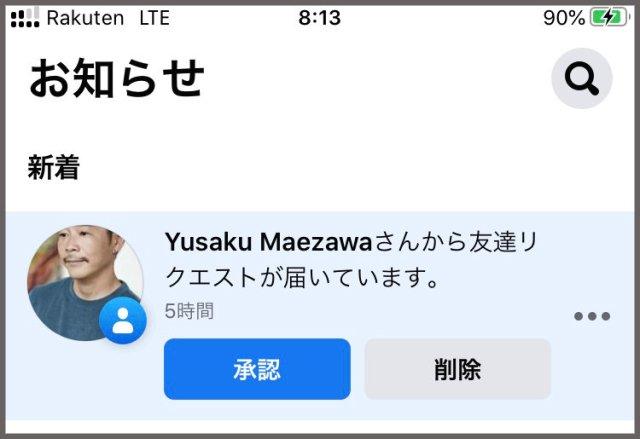 【2号登場】「Yusaku Maezawa」を騙る人物の友達申請を承認してメッセージに記載されたURLを開いてみた! → またコレかよ!!