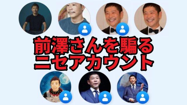 【注意喚起】前澤友作さんを騙るニセアカウントが続々出現! 7人のニセモノ、通称「前澤セブン」あらわる!!