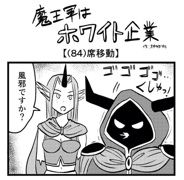 【4コマ】魔王軍はホワイト企業 84話目「席移動」