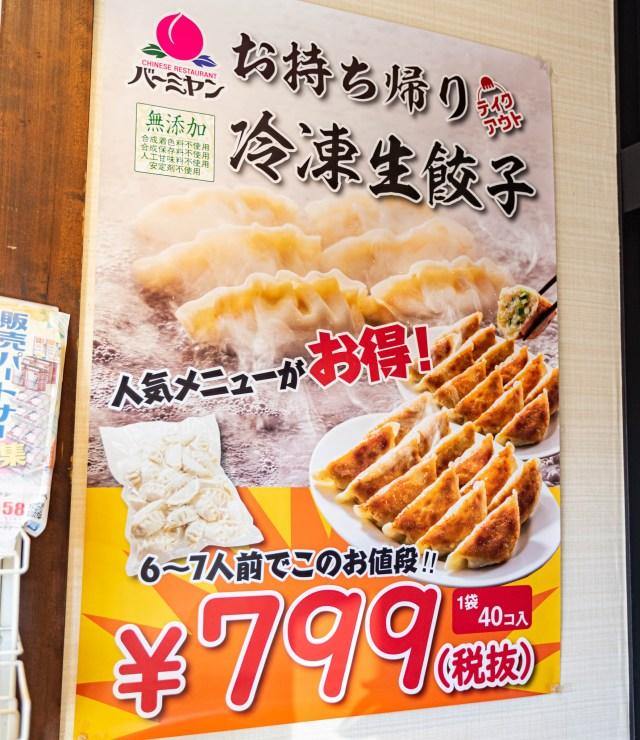 【神】バーミヤンの「冷凍生餃子 40コ入り(税抜き799円)」の実施店舗が大幅拡大! 激ウマ餃子が1個あたり20円な超コスパに震えろ