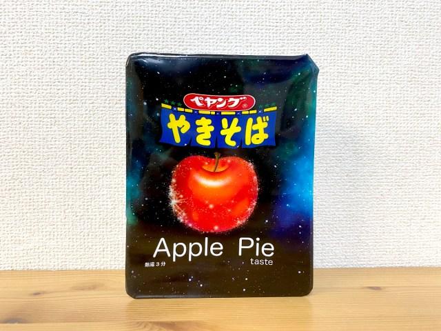【問題作】ペヤング「アップルパイテイストやきそば」をおいしく食べ切る唯一の方法