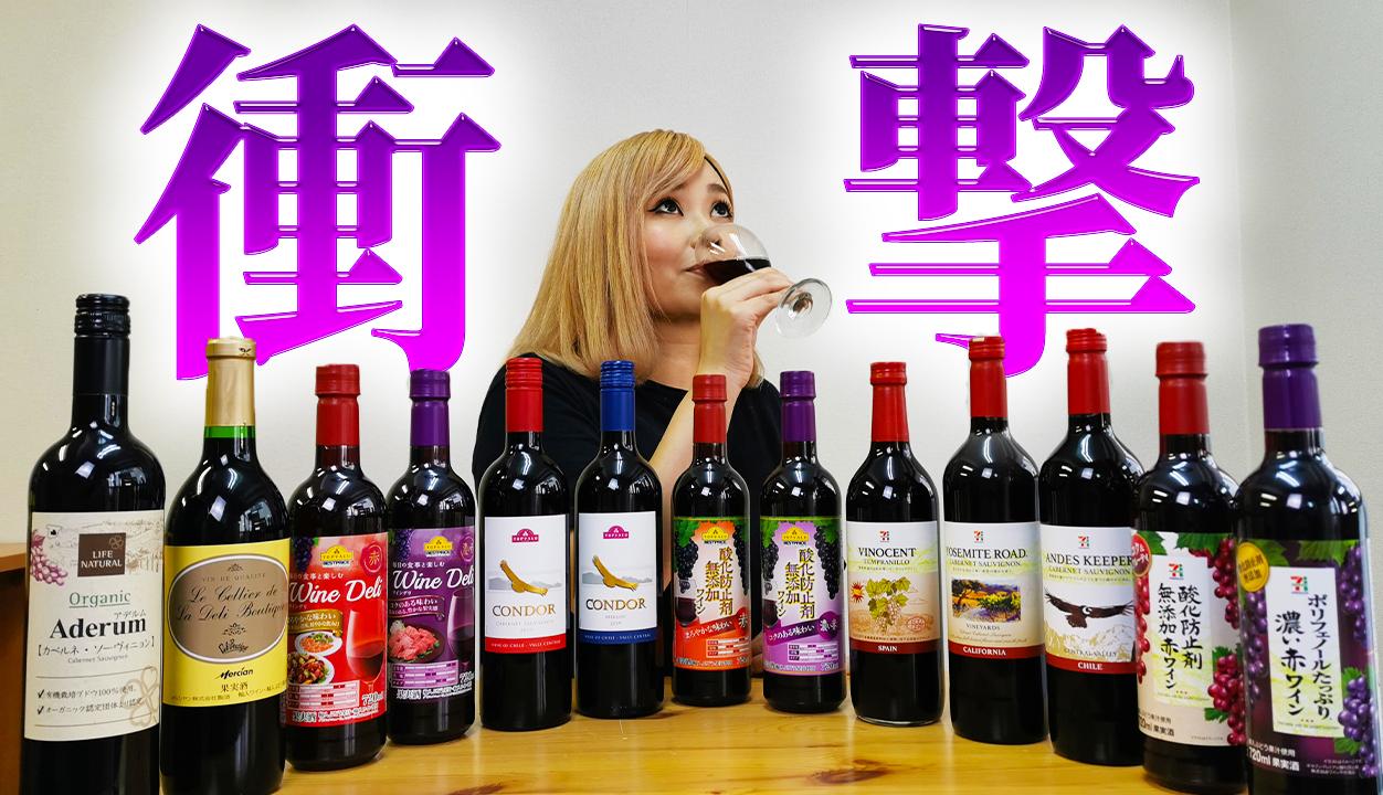 """イオンやライフのPBワインを飲み比べた → コスパ最強ワインではなく """"大人の〇〇"""" と出会い衝撃を受ける!"""