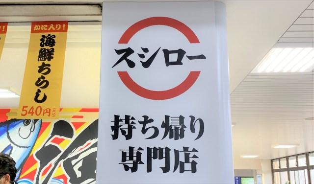 あの『スシロー』がテイクアウト専門店を期間限定オープン! 実際に利用したところ、使い勝手が良すぎて近所に欲しくなった!!