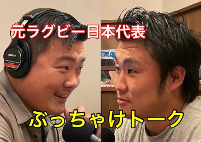 【裏話】元ラグビー日本代表がぶっちゃけトーク! ラグビーが人気スポーツになるとっておきの秘訣とは