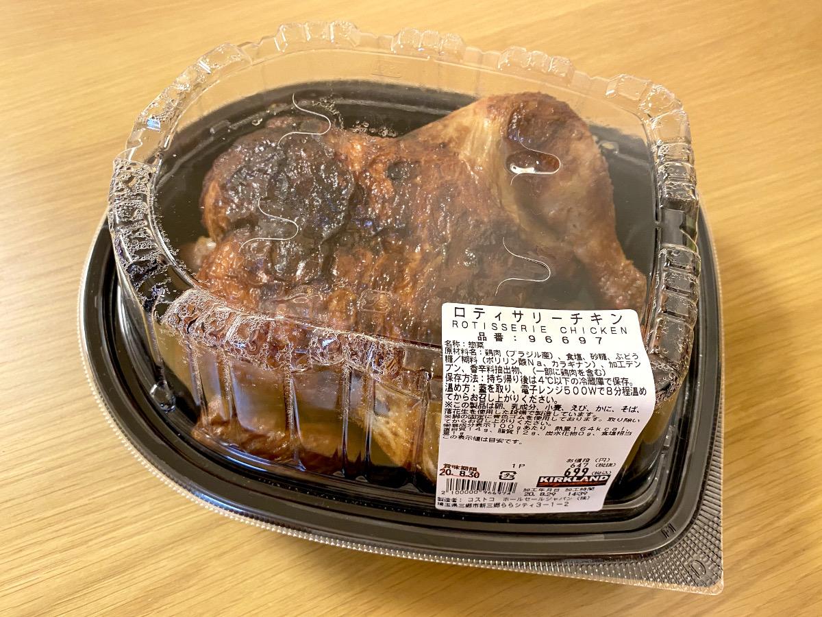 チキン コストコ ロティサリー コストコのロティサリーチキンはまずい!?私がリピ買いしない理由