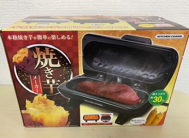 職場のデスクでイモを焼く時代が来た!? 1500円の『焼き芋メーカー』が簡単お手軽すぎる