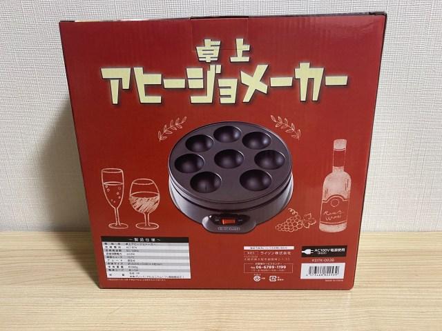 【ややこしい】スペイン料理『アヒージョ』が日本風にアレンジされた結果、なぜかサイゼリアに寄っている件