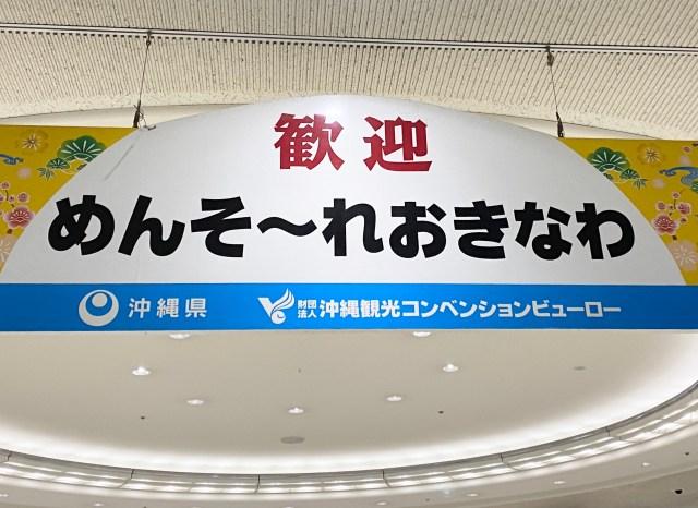 【今日から】ついに『GoToトラベル』に東京も追加! 速攻で沖縄にGoToしてみたら … 現場は混乱していた