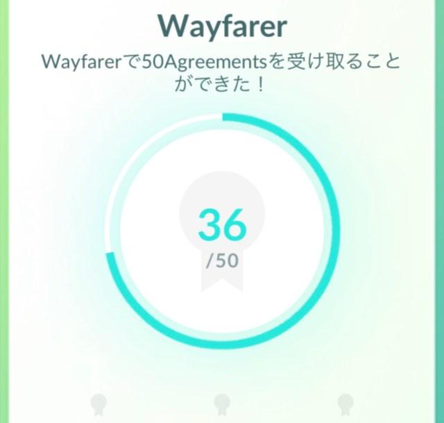 【ポケモンGO】ほとんどのトレーナーが知らない幻のメダル「Wayfarer」を出現させる方法