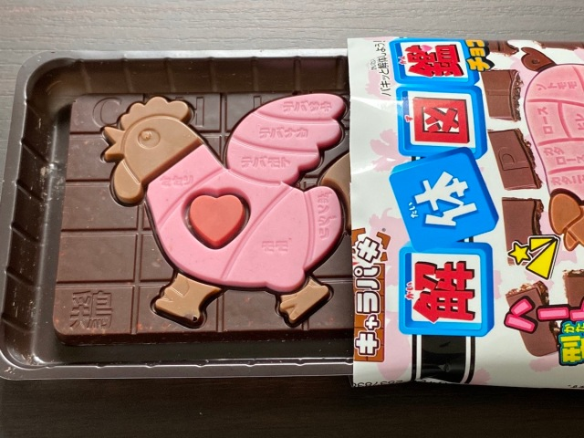 【困惑】これは食育…なのか? 動物を解体しながら食べるシュールな菓子『キャラパキ 解体図鑑』