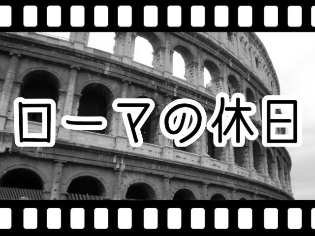 【AIすごい】モノクロ映画『ローマの休日』がフルカラーでよみがえる! クラウドファウンディングが反響!!