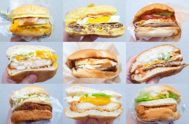 2020年最強の月見バーガーはこれだ! ファストフード各社の月見系バーガーを食べ比べてみた / マクドナルド、KFCなど