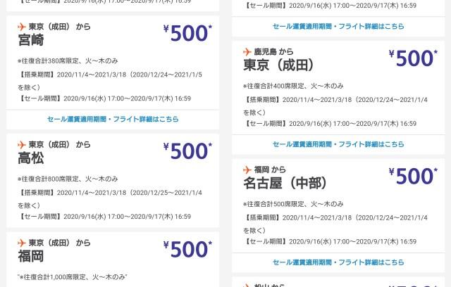 ジェットスター航空のセールがヤバい! 24時間限定で片道500円のチケットが売られる / ただし各種手数料がかかるもよう