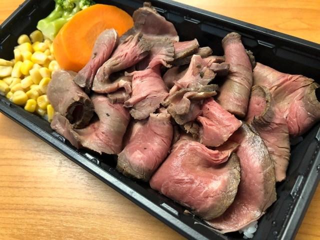 【いきなりステーキ】ローストビーフ重(920円)の肉を1枚めくったら…影の主役がいた / 店舗&数量限定の持ち帰りメニュー