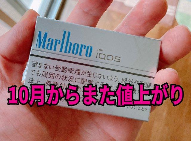10月の値上げにイラつく喫煙者に教えたい! たばこ屋のオヤジさんに聞いた「値上げを楽しむ考え方」