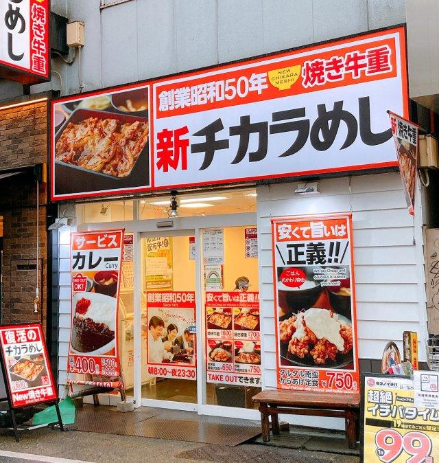 「東京チカラめし」がいつの間にか「新チカラめし」にリニューアル!? 1番高い特選重を食ってみた!!