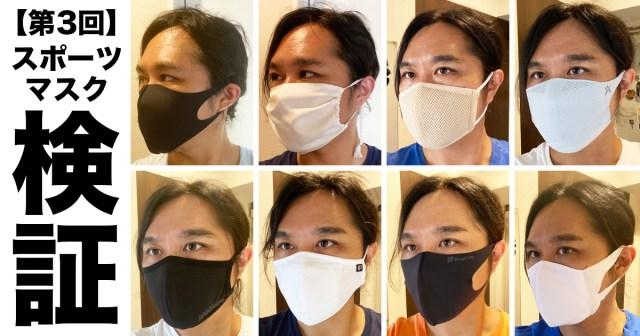 【第3回】最も息苦しくなかった「スポーツマスク」はコレだった検証! 有名メーカー含む全8種類のマスクでハードな運動をしてみた結果