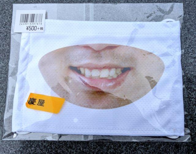 【マスク検証】口元に笑顔が張り付いた「スマイルマスク」を着けて電車に乗ってみた! あるいは自らへの戒め