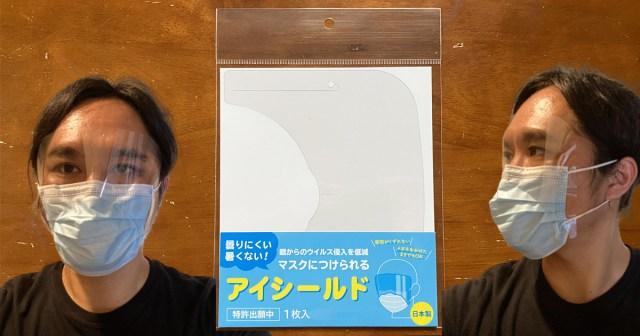 【100均検証】あまり見たことのない飛沫対策グッズ『マスクにつけられるアイシールド』がセリアに100円で売ってたよ〜!