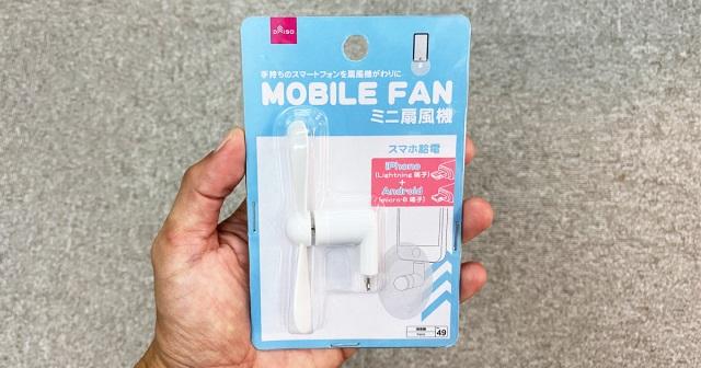 【100均検証】このミニ扇風機の「端子」すごくない? 1つの端子でiPhone&Androidに対応するとか天才的!!
