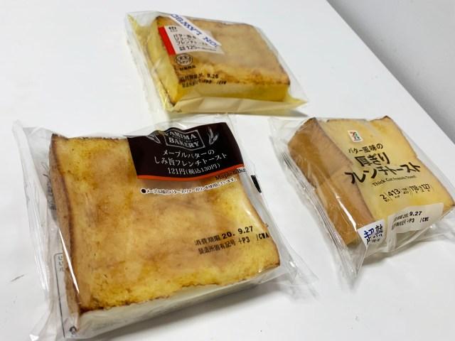 ローソン、ファミマ、セブンのフレンチトーストを食べ比べてみた結果 → 正気度が低いフレンチトーストがあった