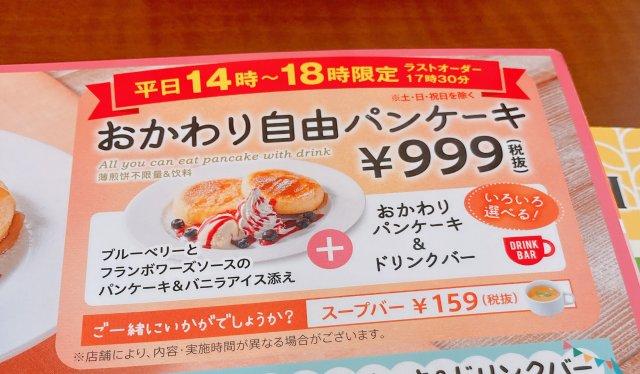 【コスパ検証】グラッチェガーデンズの「おかわり自由パンケーキセット(税別999円)」はお得なのか? 実際に利用してみた!!