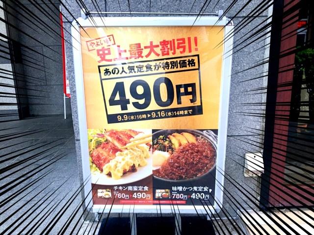 【神】やよい軒の「史上最大割引」が本気を出し過ぎていると話題! チキン南蛮と味噌かつ煮が490円は正気の沙汰ではない