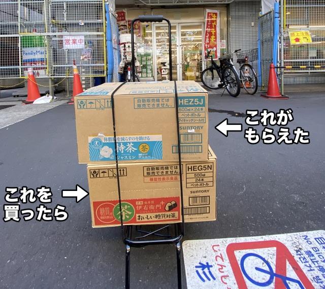 【今日まで】ファミマで伊右衛門(149円)1本買うと特茶(183円)が1本もらえる謎キャンペーンやってるので1ケース(24本)買ってみた